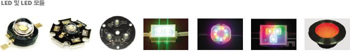 led, led 모듈